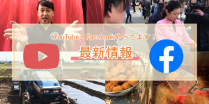 ゴウちゃんのコロッケ屋 YouTube Facebook