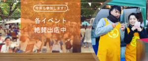 ゴウちゃんのコロッケ屋 イベント出店
