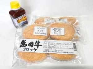 ゴウちゃんのコロッケ屋 盛岡牛 GOGOソース