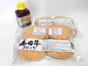 ゴウちゃんのコロッケ屋 盛岡牛 バターしょうゆ GOGOソース
