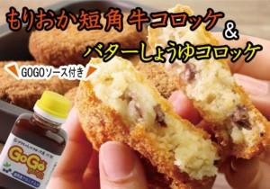 ゴウちゃんのコロッケ屋 もりおか短角牛 バターしょうゆ GOGOソース