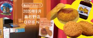 ゴウちゃんのコロッケ屋 黒石野店
